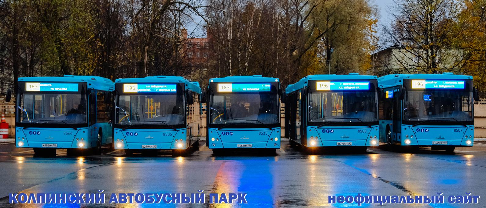 Колпинский автобусный парк
